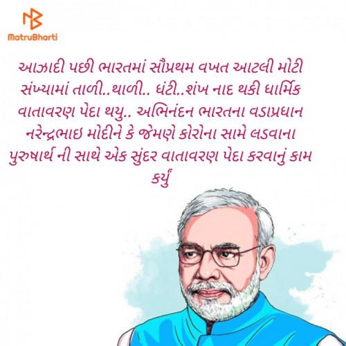 Post by Manish Mehta Siddharth Rajgor on 22-Mar-2020 06:00pm