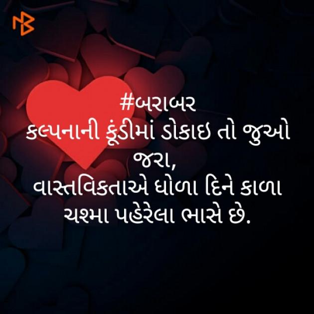 Gujarati Blog by Vaishali Bhoi : 111372257