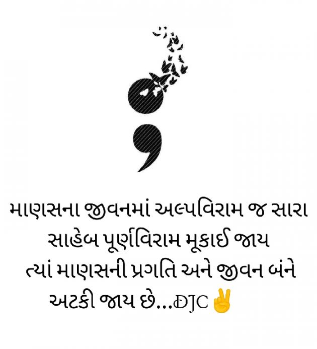 Gujarati Whatsapp-Status by DJC : 111373918