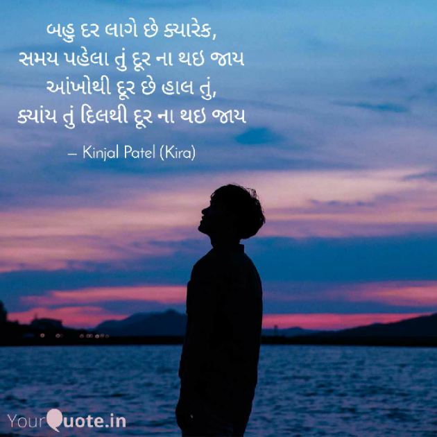 English Quotes by Kinjal Patel : 111377819