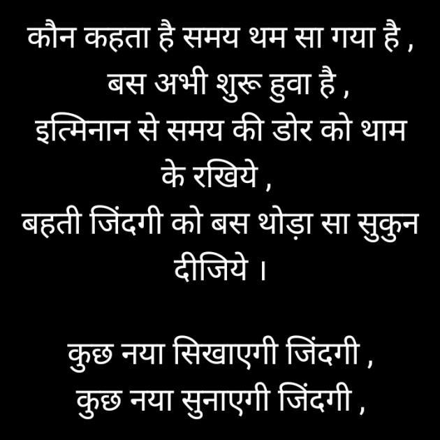 Hindi Poem by Manisha Hathi : 111378392