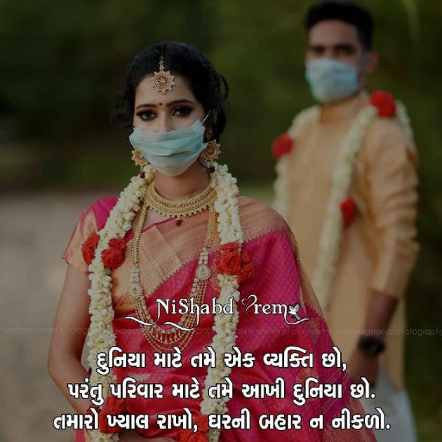 Gujarati Shayri by Keyur Brahmbhatt : 111378904