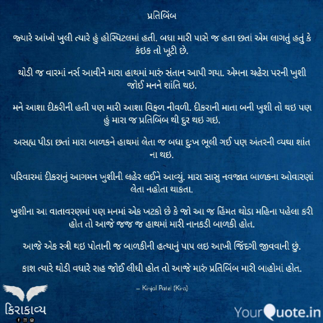 English Microfiction by Kinjal Patel : 111378994
