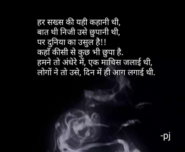 Hindi Thought by Pritesh : 111381181