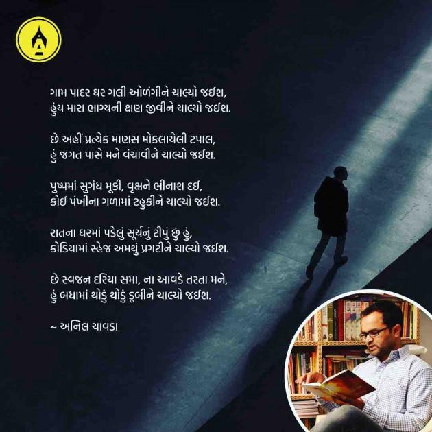 Gujarati Poem by Anil Chavda : 111381763
