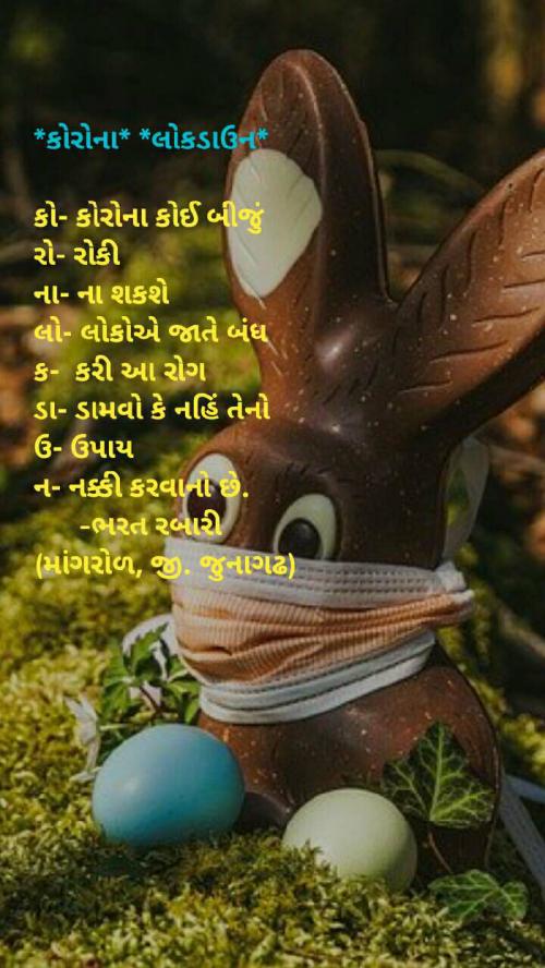 Post by Bharat Rabari on 02-Apr-2020 07:02pm