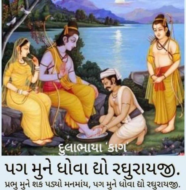 Gujarati Good Night by Rathod Ranjan : 111383597