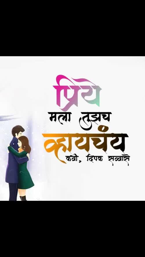 Deepak Sawase videos on Matrubharti