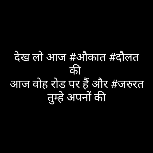 Hindi Whatsapp-Status by Monty Khandelwal : 111384275