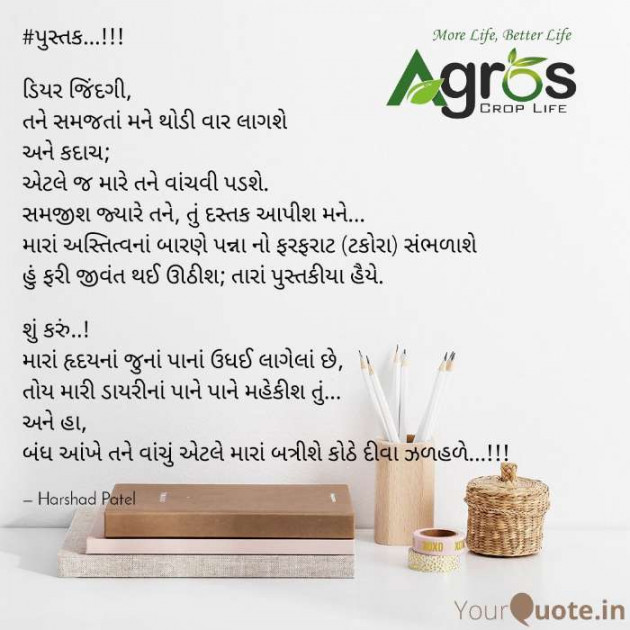 Gujarati Blog by HARSHADBHAI T KOTADIYA : 111384387