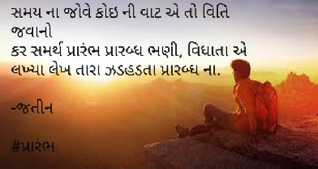 Gujarati Quotes by જતીન : 111386539