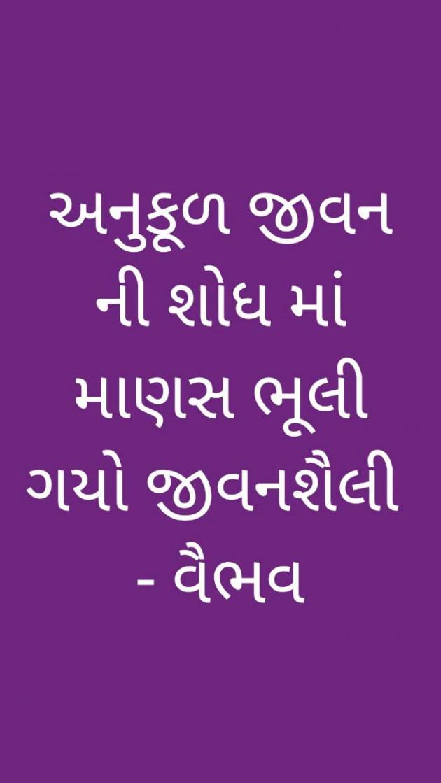 Gujarati Blog by VAIBHAV KUMAR PATEL : 111388001