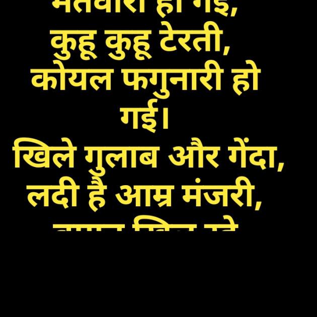 Hindi Romance by Shobha Sharma : 111388747