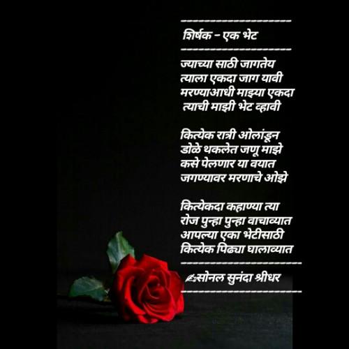 Post by Sonal Sunanda Shreedhar on 08-Apr-2020 11:52pm