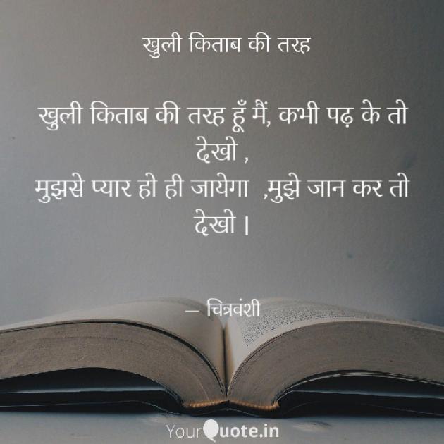English Shayri by Chitrvanshi : 111390604