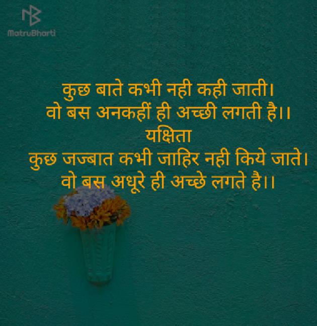Hindi Whatsapp-Status by Yakshita Patel : 111391090