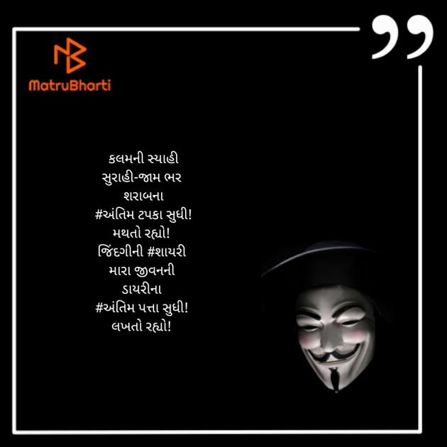 Gujarati Book-Review by RajNikant PaTel : 111391771