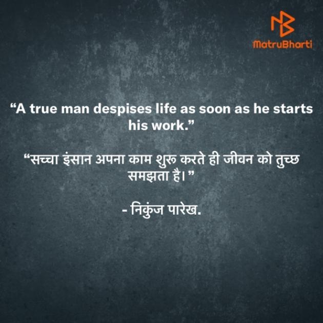 Hindi Good Morning by Nikunj Vitthalbhai Parekh : 111392191