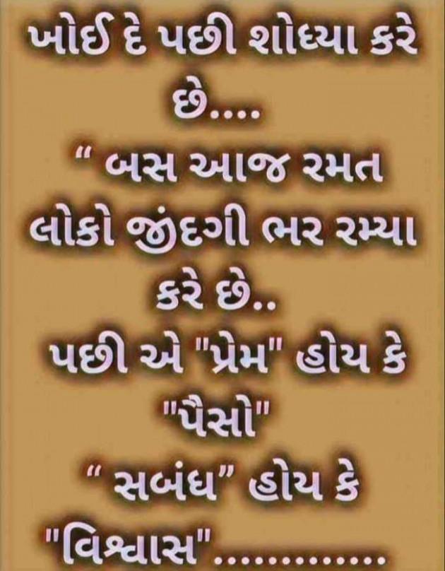 English Thought by Piyush : 111392454