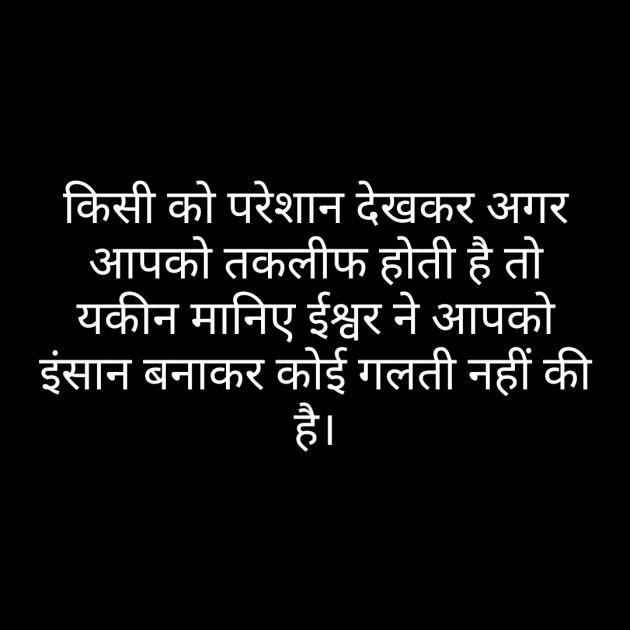 Hindi Motivational by Piyush : 111393184