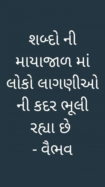 Gujarati Blog by VAIBHAV KUMAR PATEL : 111393682