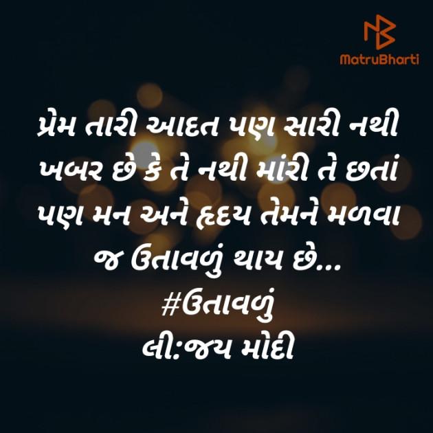Gujarati Blog by Jay Modi : 111394007
