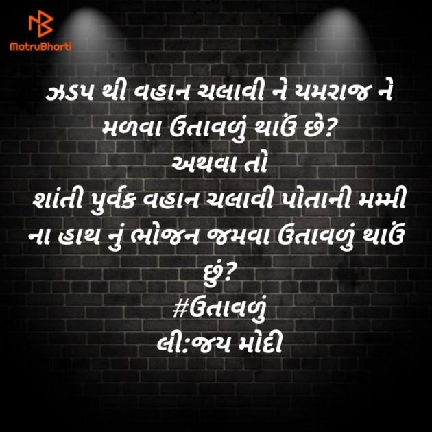 Gujarati Questions by Jay Modi : 111394032