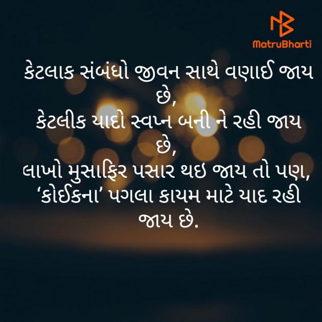 Gujarati Thought by Hitesh Shiroya : 111394294