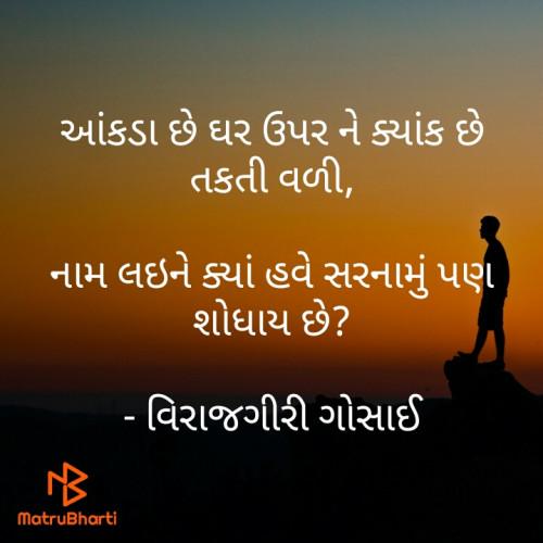 Post by Virajgiri Gosai on 14-Apr-2020 10:56pm