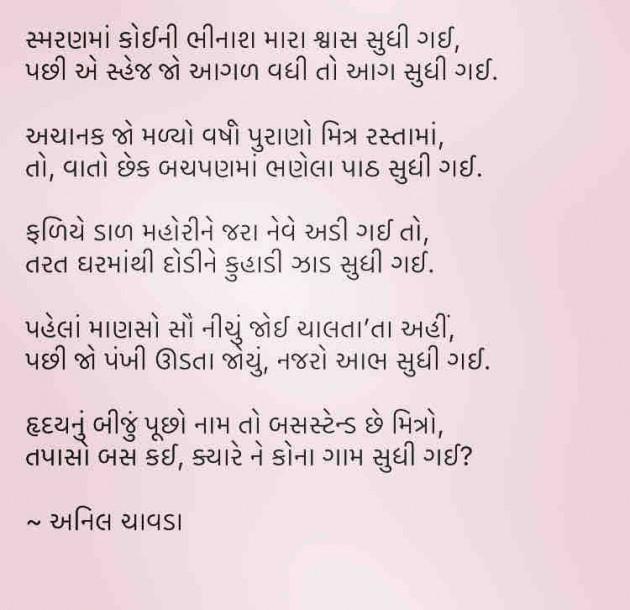 Gujarati Poem by Anil Chavda : 111398588
