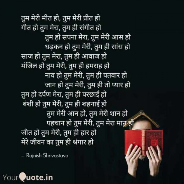 English Poem by Rajnish Shrivastava : 111399630