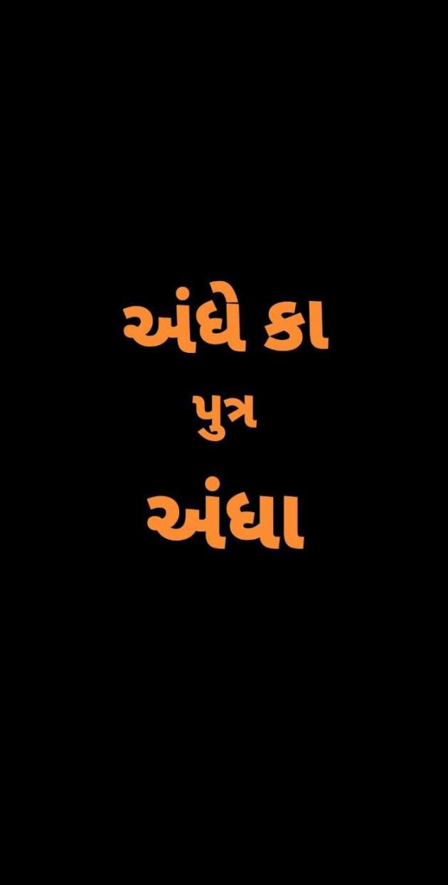 Gujarati Motivational by Nikunj kukadiya samarpan : 111403259