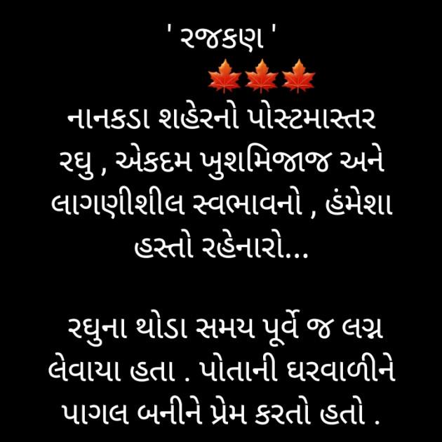 Gujarati Microfiction by Manisha Hathi : 111403742