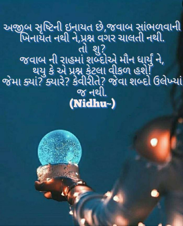 Gujarati Blog by Nidhu : 111404273