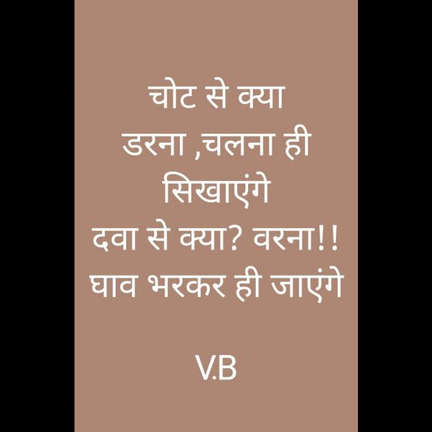 Hindi Motivational by Vivek Kumar : 111405180
