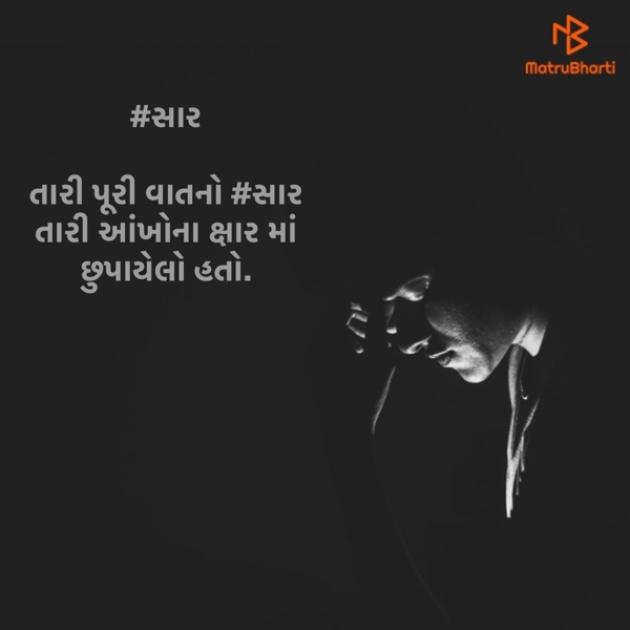 Gujarati Hiku by Krunal Mevada : 111405965