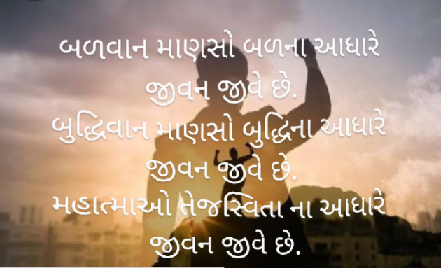Gujarati Thought by Jigna : 111407057