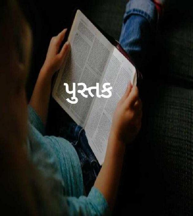 Gujarati Poem by Sonal : 111407500