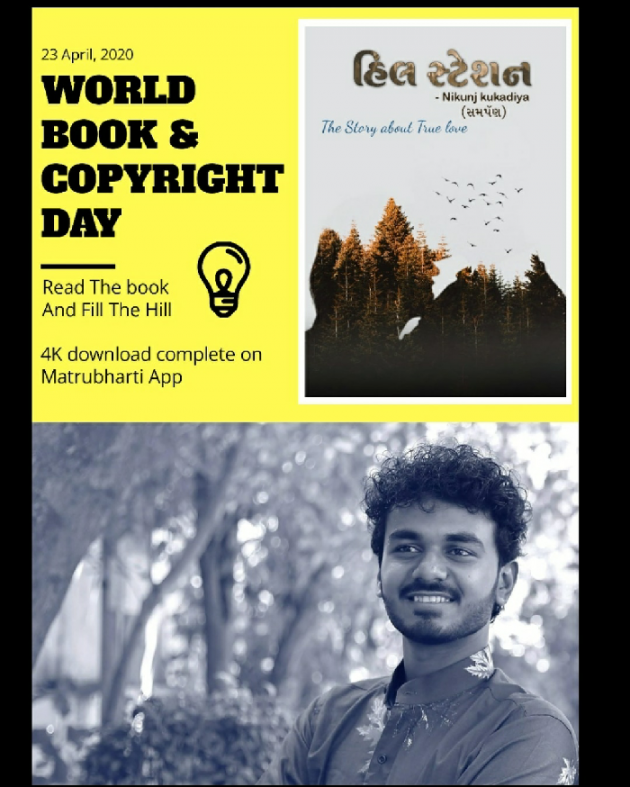 English Book-Review by Nikunj kukadiya samarpan : 111407809
