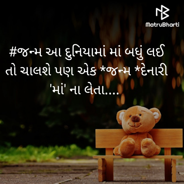 Gujarati Whatsapp-Status by Gujrat police : 111408437