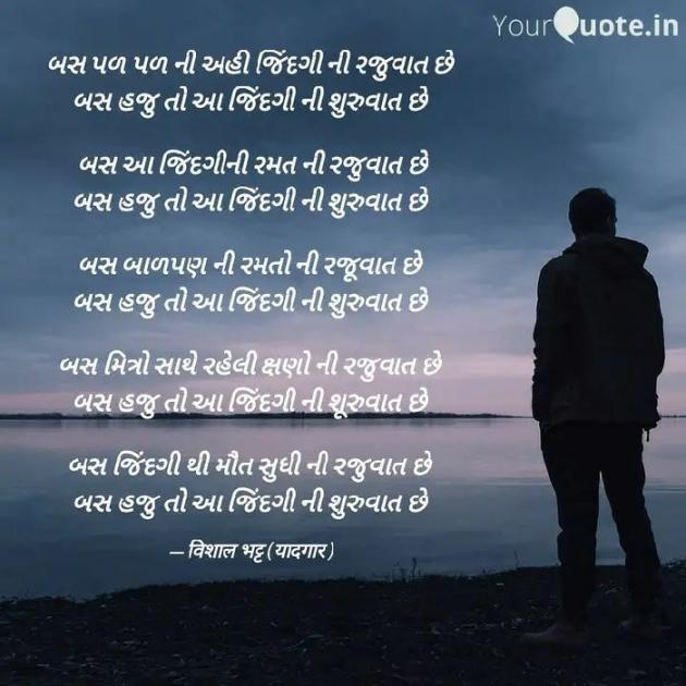 Gujarati Poem by Bhatt Vishal : 111409054