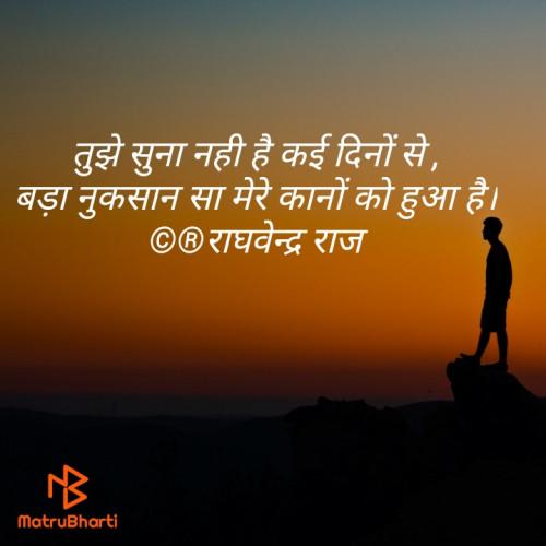 Post by राघवेन्द्र राज on 24-Apr-2020 06:31pm