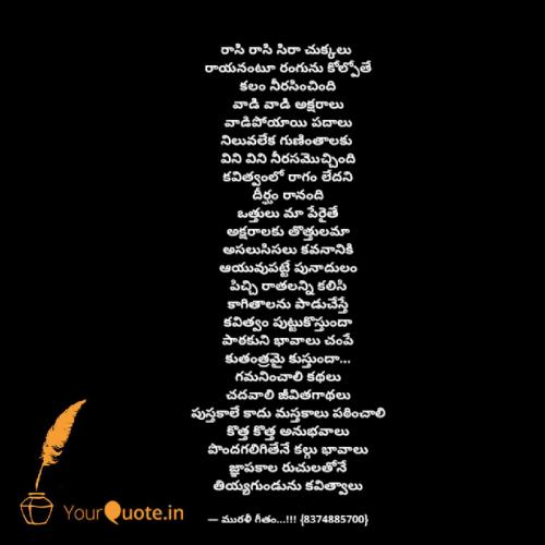 Post by మురళీ గీతం on 24-Apr-2020 06:55pm
