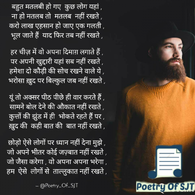 Hindi Poem by Poetry Of SJT : 111409472