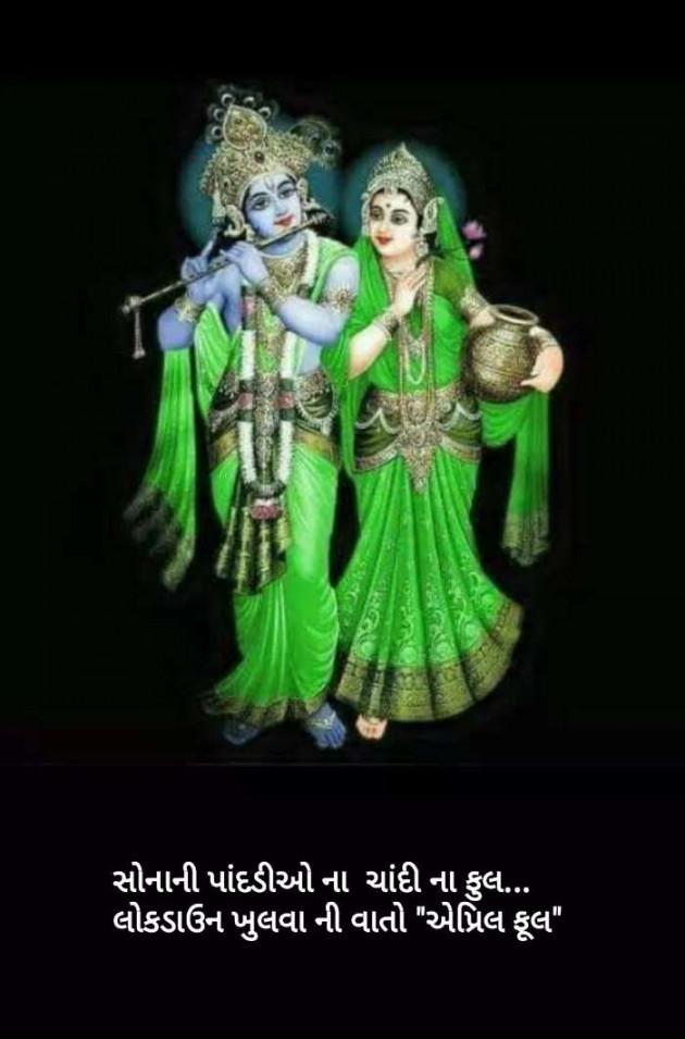 Gujarati Whatsapp-Status by Bipin Anand : 111410464