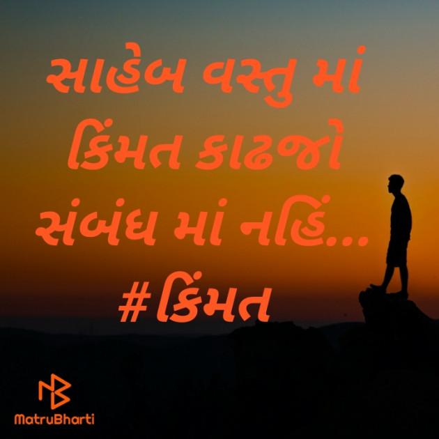 Gujarati Quotes by Deeps Gadhvi : 111410882