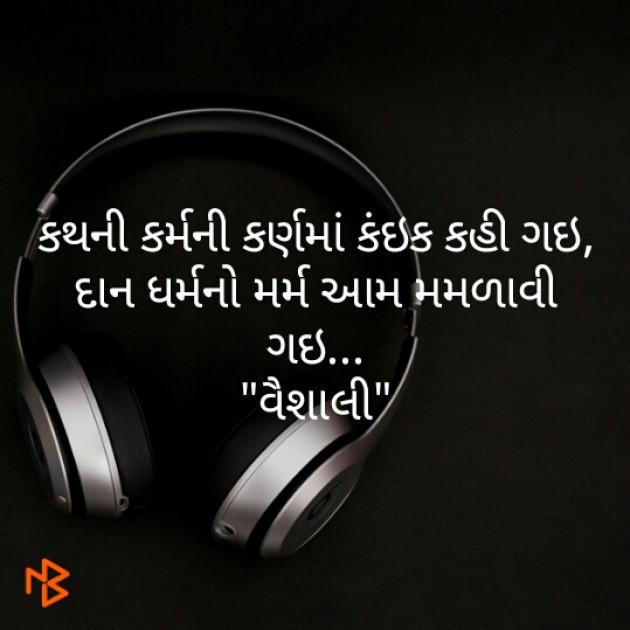Gujarati Blog by Vaishali Bhoi : 111411578