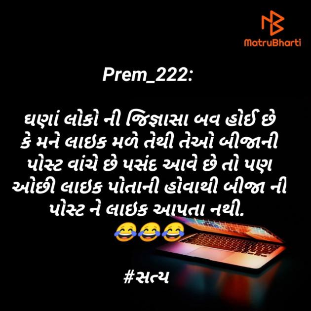 Gujarati Whatsapp-Status by Prem_222 : 111411668