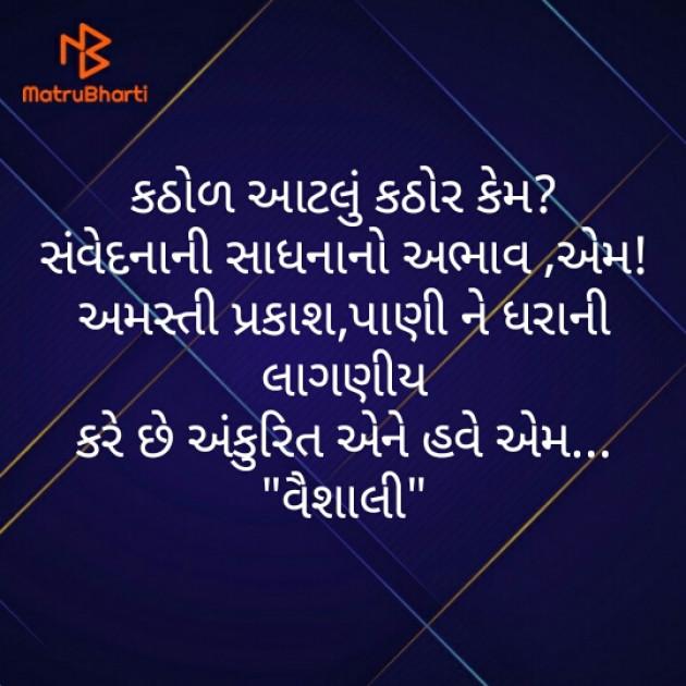 Gujarati Blog by Vaishali Bhoi : 111414197