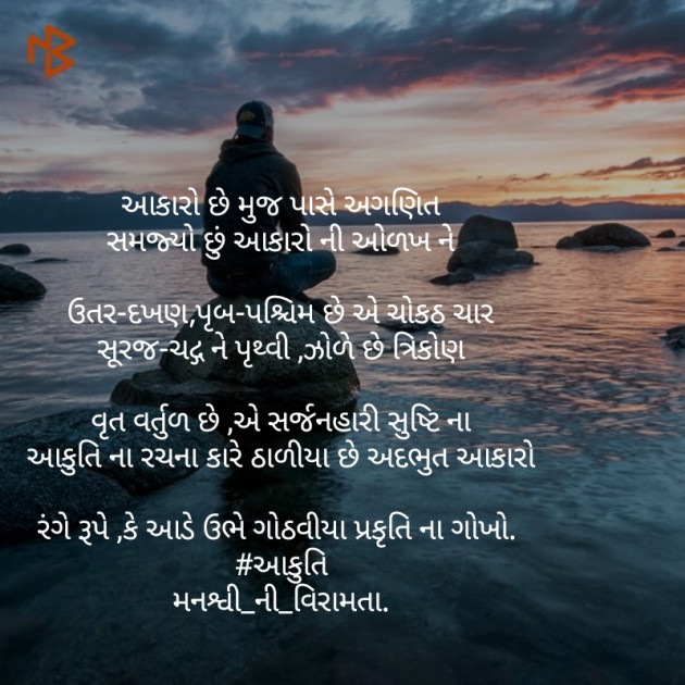 Gujarati Motivational by .મનશ્વી. : 111415092